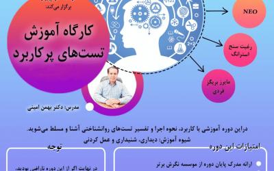 کارگاه تست های پرکاربرد در روانشناسی